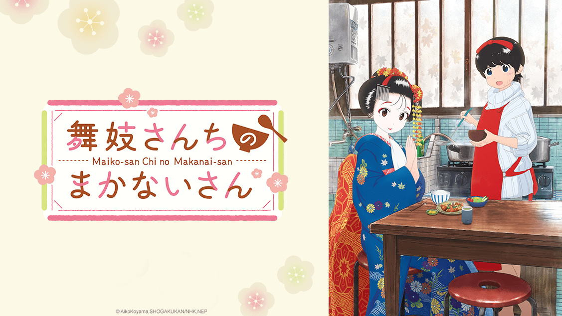 Crunchyroll Adds Kiyo in Kyoto: From the Maiko House to Catalog